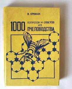 1000 вопросов и ответов из пчеловодства
